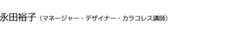 永田裕子(マネージャー・デザイナー・カラコレス講師)