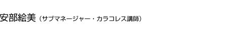 安部絵美(サブマネージャー・カラコレス講師)