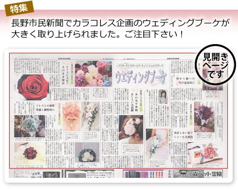 長野市民新聞でカラコレス企画のウェディングブーケが大きく取り上げられました。ご注目下さい!