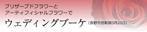 プリザーブドフラワーとアーティフィシャルフラワーでウェディングブーケ(長野市民新聞3月20日)